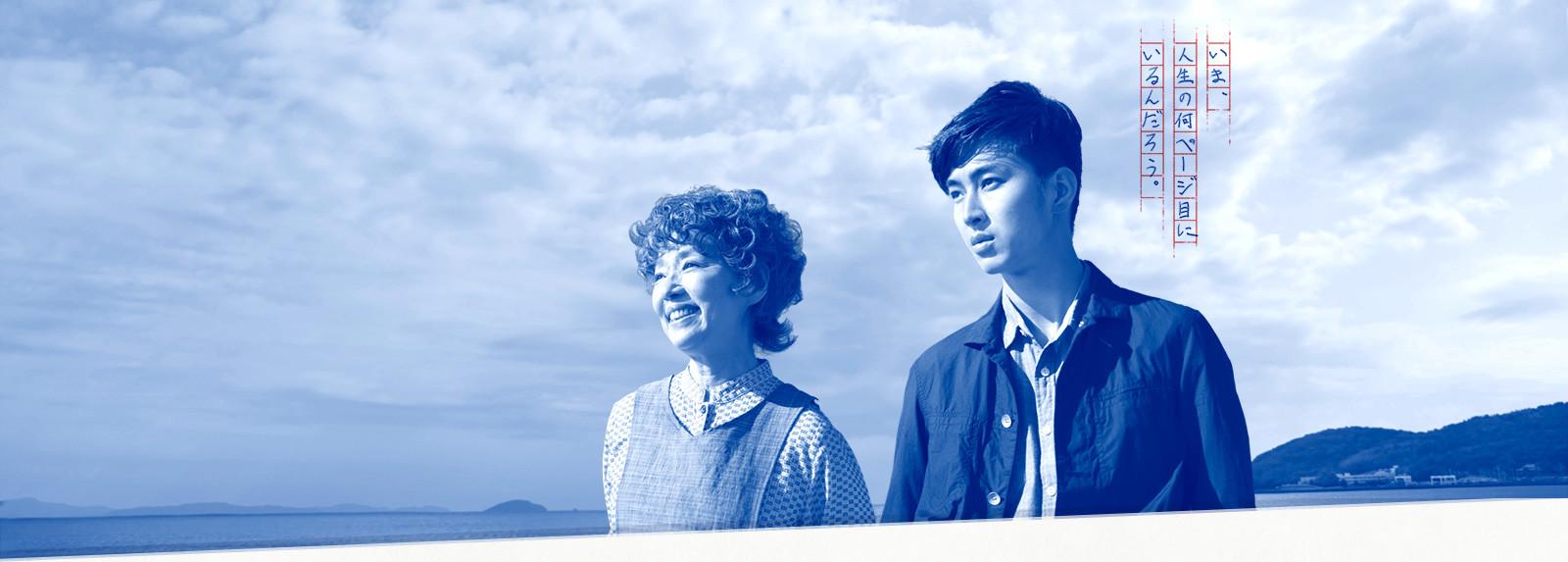 福岡発地域ドラマ「ここにある幸せ」