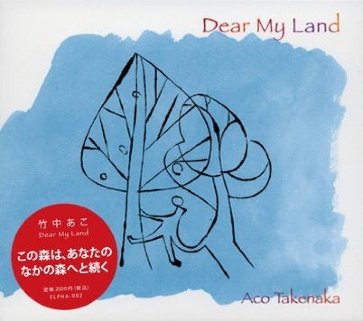 ディア・マイ・ランド/Dear My Land 竹中あこ/Aco Takenaka