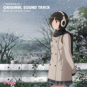 「アマガミSS」オリジナルサウンドトラック