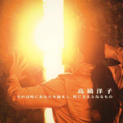 それは時にあなたを励まし、時に支えとなるもの/高橋洋子