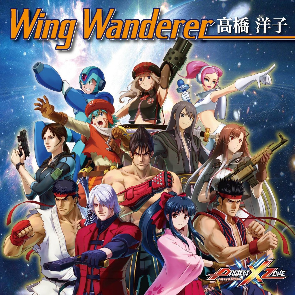 Wing Wanderer / GALAXY / 高橋洋子
