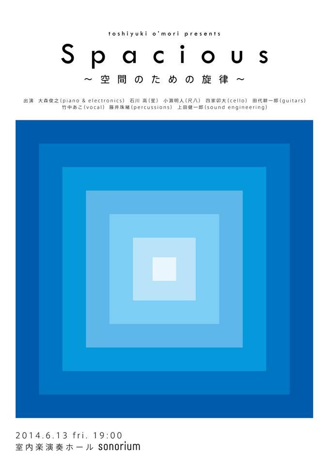 spacious01-flyer