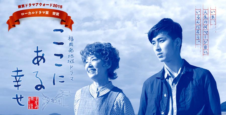 福岡発地域ドラマ ここにある幸せ 東京ドラマアウォード2015 ローカルドラマ賞 受賞作品