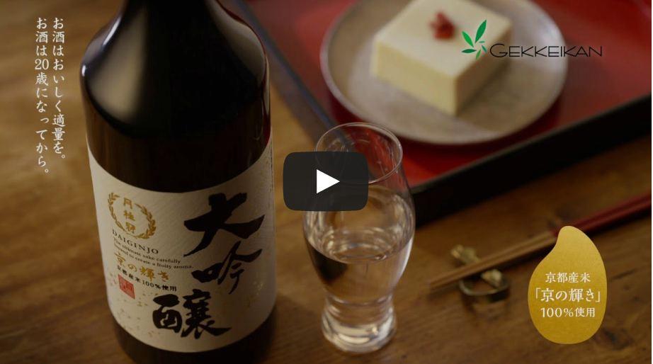 月桂冠タイトル胡麻豆腐篇