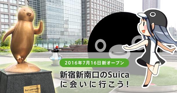 suica-penguin-hiroba-image01