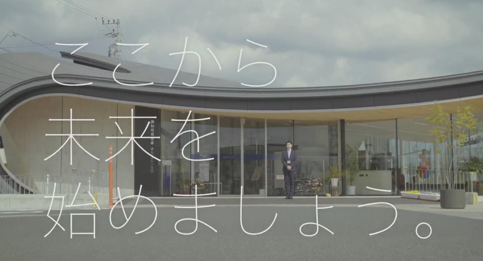 浜松信用金庫CM「ここから未来を始めましょう。」「地域に必要な存在でありたい」編