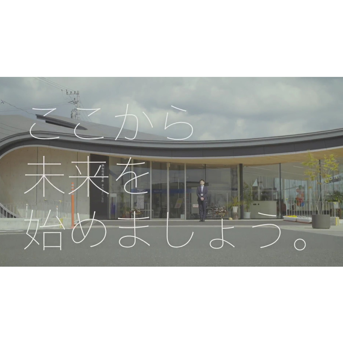 浜松信用金庫