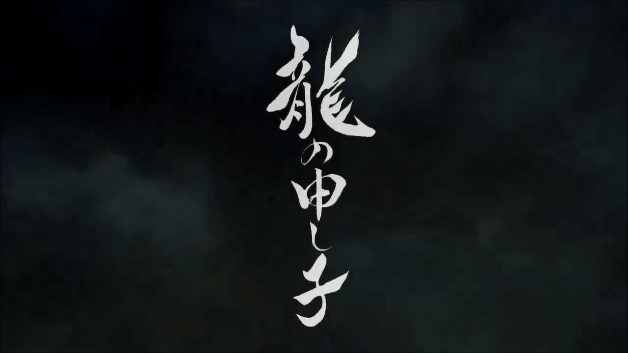 ryu-moshigo