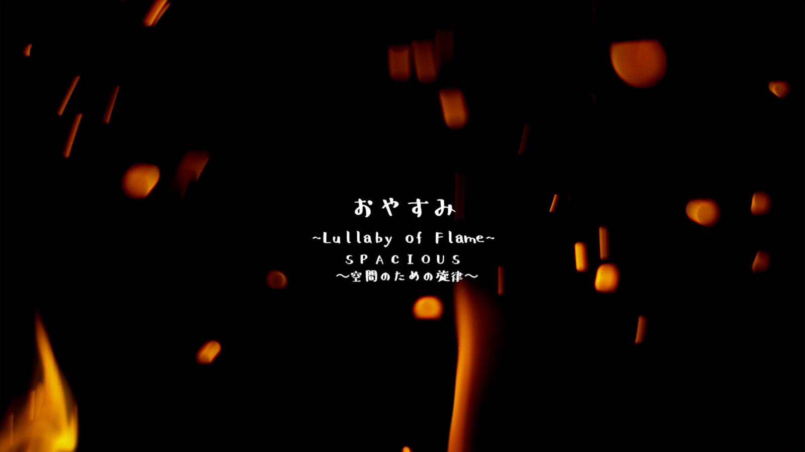 おやすみスクリーンショット 01